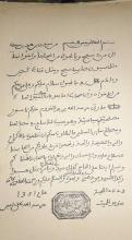 نص رسالة الشيخ باب بخطه